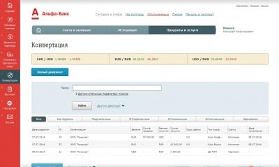 Интернет-банк «Альфа-Бизнес Онлайн». Вход в Альфа-Банк бизнес онлайн личный кабинет