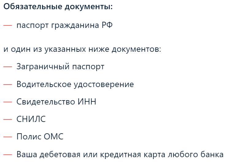 Требования по документам