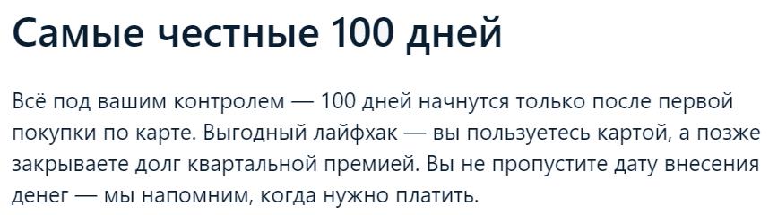 Самые честные 100 дней