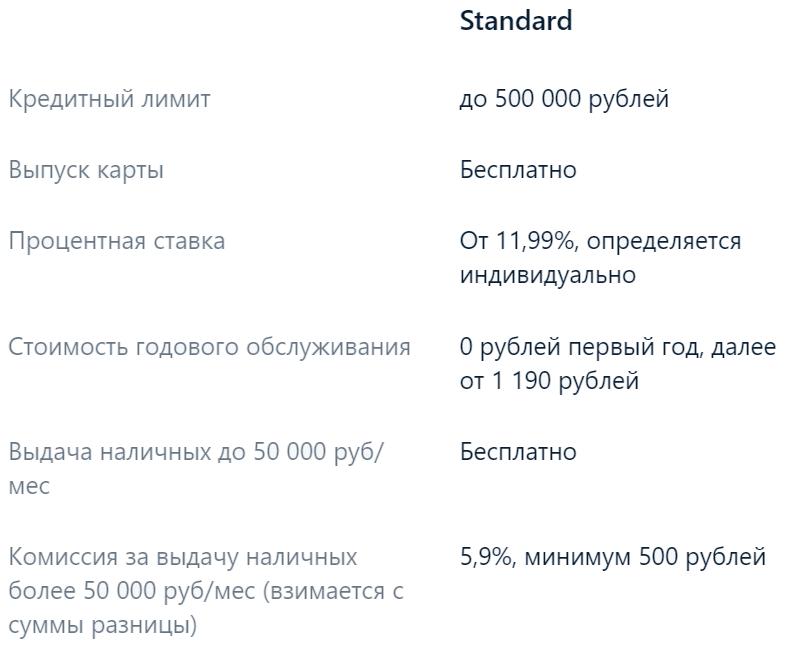 тарифы стандарт
