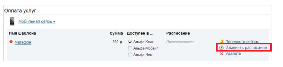 Пополнение мобильного через Альфа-Клик