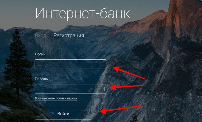 Войти в интернет-банк на click alfabank ru