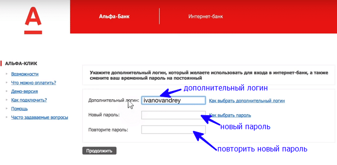 Дополнительный логин для альфа клик