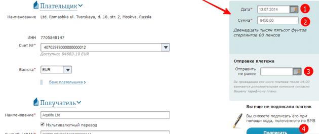 Валютные операции. Подпись онлайн